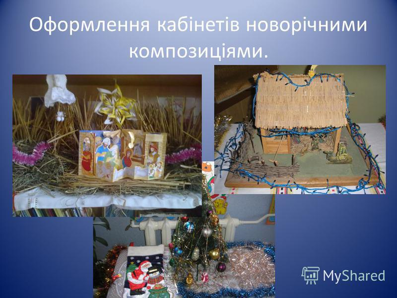 Оформлення кабінетів новорічними композиціями.
