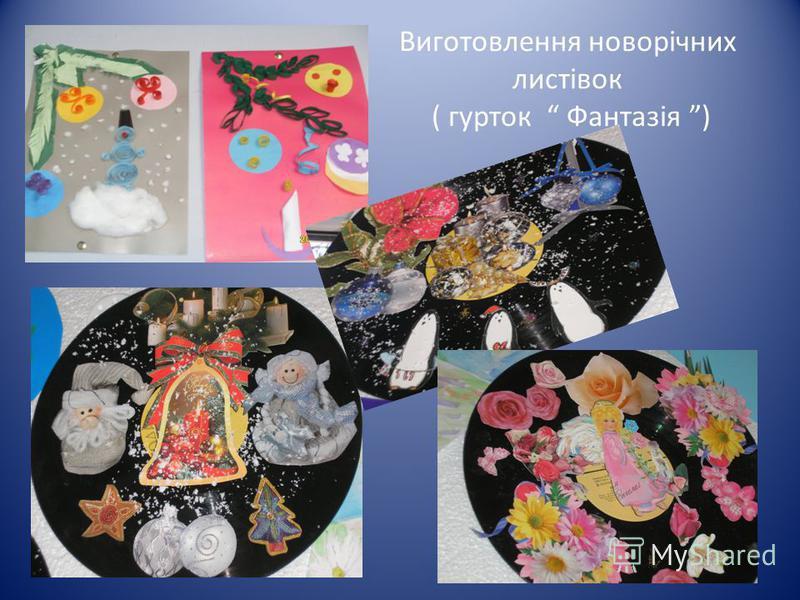 Виготовлення новорічних листівок ( гурток Фантазія )