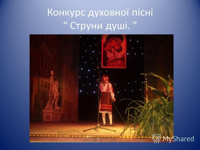 Конкурс духовної пісні Струни душі.