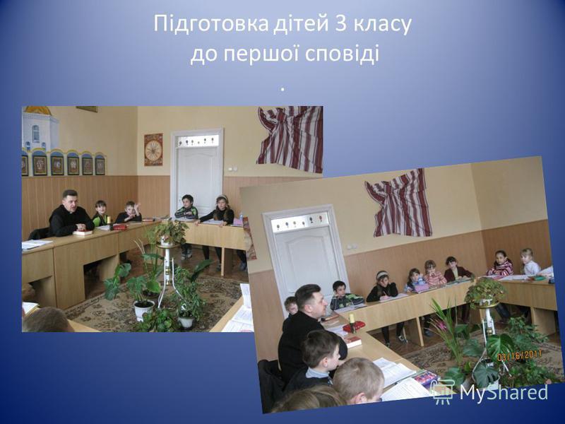 Підготовка дітей 3 класу до першої сповіді.