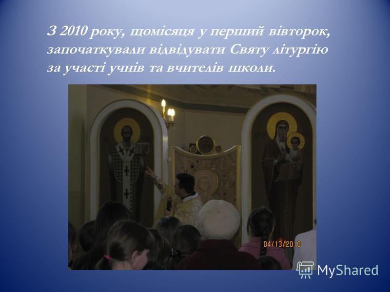 З 2010 року, щомісяця у перший вівторок, започаткували відвідувати Святу літургію за участі учнів та вчителів школи.