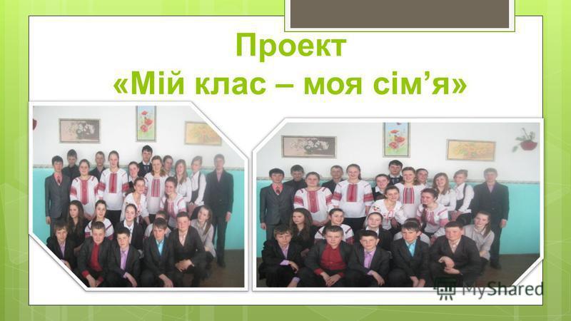 Проект «Мій клас – моя сімя»