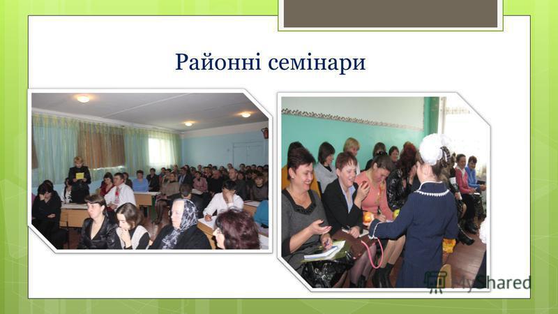 Районні семінари