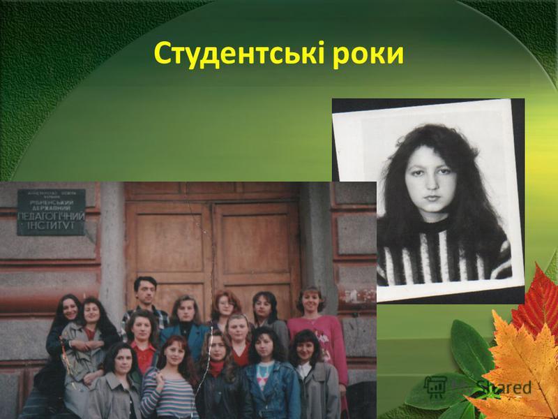Студентські роки Шаран Тетяна Василівна