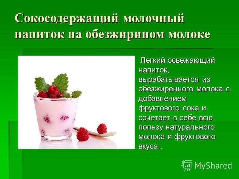 Легкий освежающий напиток, вырабатывается из обезжиренного молока с добавлением фруктового сока и сочетает в себе всю пользу натурального молока и фруктового вкуса.. Легкий освежающий напиток, вырабатывается из обезжиренного молока с добавлением фрук