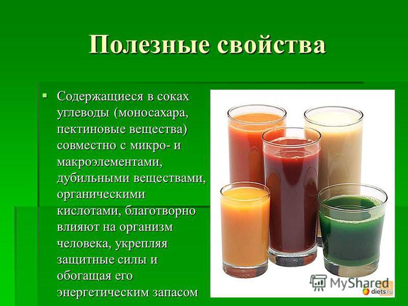 Полезные свойства Содержащиеся в соках углеводы (моносахара, пектиновые вещества) совместно с микро- и макроэлементами, дубильными веществами, органическими кислотами, благотворно влияют на организм человека, укрепляя защитные силы и обогащая его эне