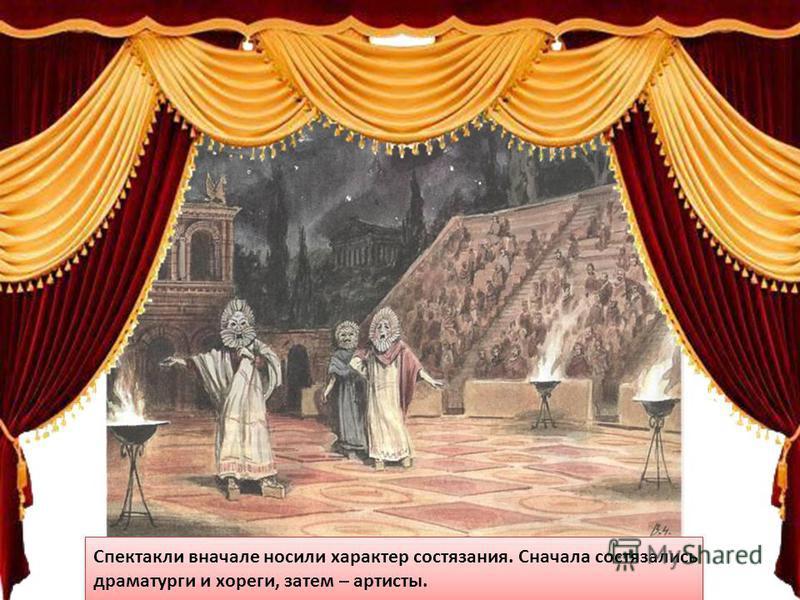 Спектакли вначале носили характер состязания. Сначала состязались драматурги и хорек и, затем – артисты. Спектакли вначале носили характер состязания. Сначала состязались драматурги и хорек и, затем – артисты.