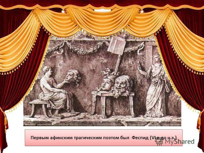 Первым афинским трагическим поэтом был Феспид (VI в.до н.э.)