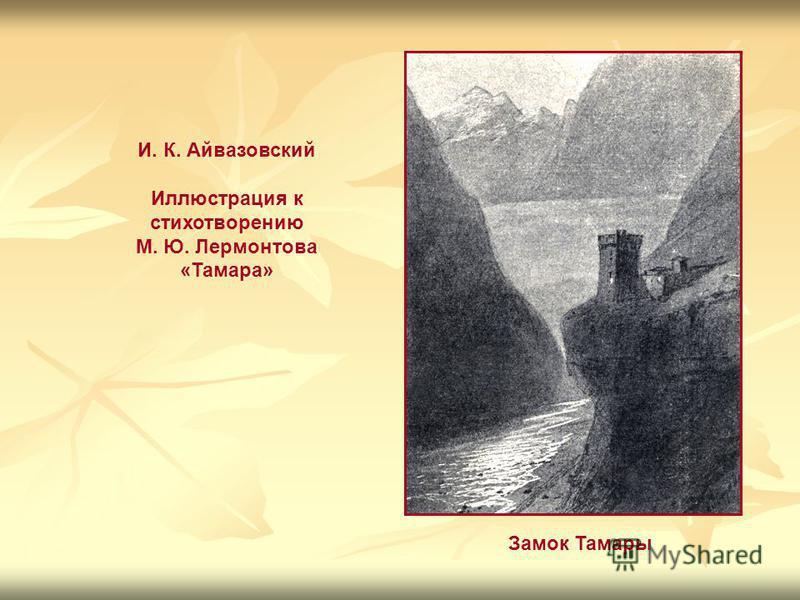 И. К. Айвазовский Иллюстрация к стихотворению М. Ю. Лермонтова «Тамара» Замок Тамары