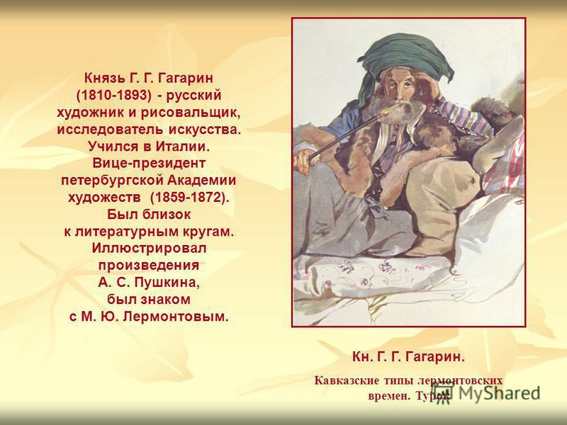 Князь Г. Г. Гагарин (1810-1893) - русский художник и рисовальщик, исследователь искусства. Учился в Италии. Вице-президент петербургской Академии художеств (1859-1872). Был близок к литературным кругам. Иллюстрировал произведения А. С. Пушкина, был з