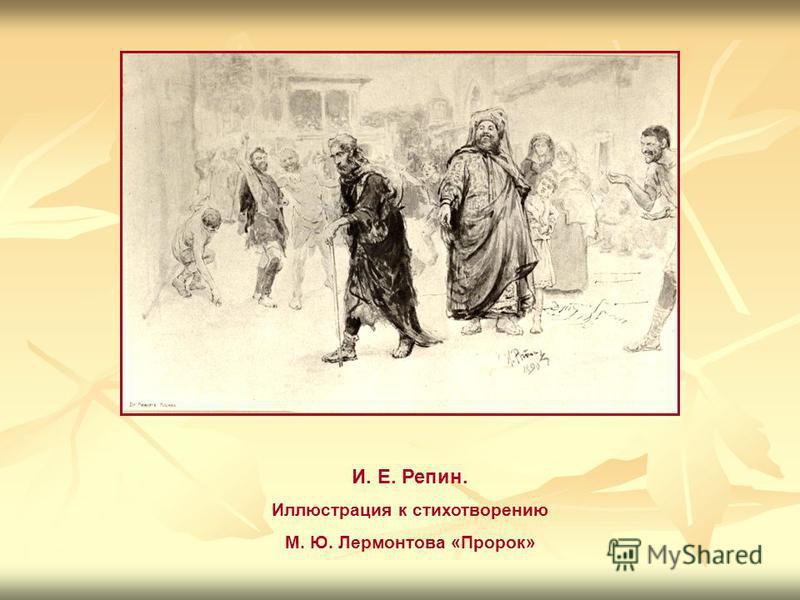 И. Е. Репин. Иллюстрация к стихотворению М. Ю. Лермонтова «Пророк»