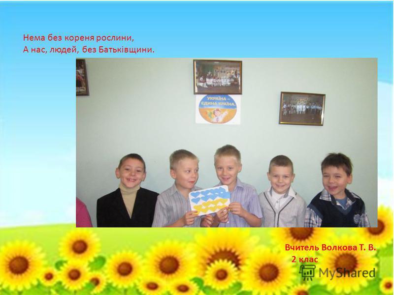 Синьо-жовтий прапор України Це безхмарне небо, синє-синє, А під небом золотіє нива, І народ і вільний, і щасливий. Вчитель Федорова Н. М. 1 клас