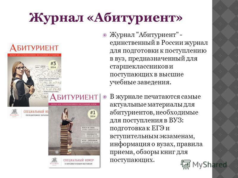 Журнал «Абитуриент» Журнал