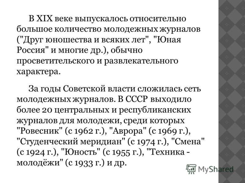 В XIX веке выпускалось относительно большое количество молодежных журналов (