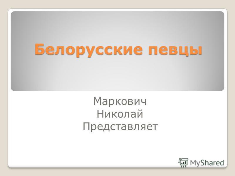 Белорусские певцы Маркович Николай Представляет