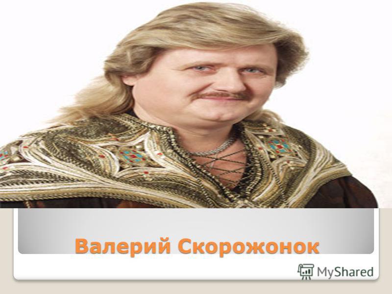 Валерий Скорожонок