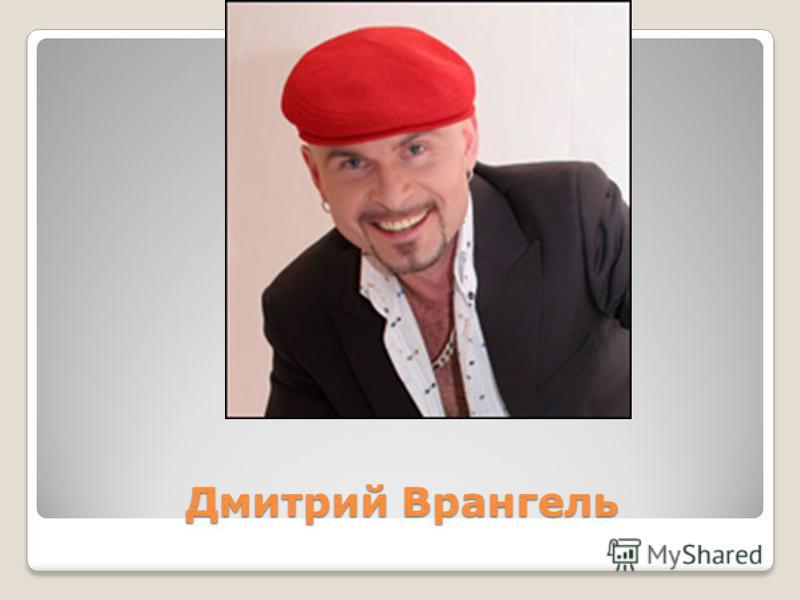 Дмитрий Врангель
