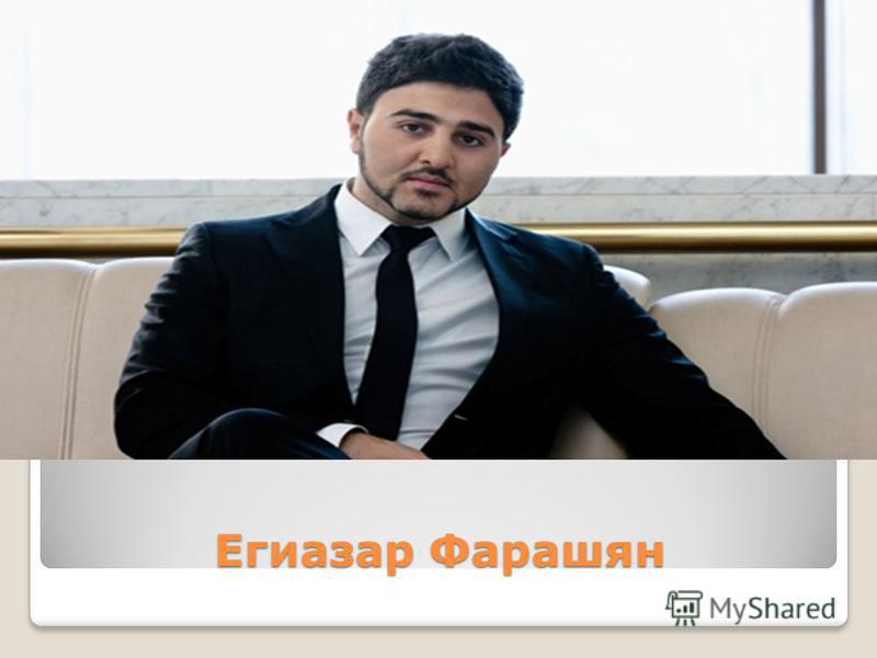 Егиазар Фарашян