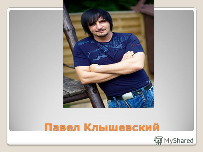 Павел Клышевский