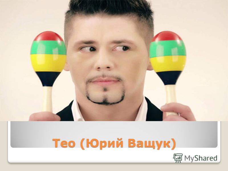 Тео (Юрий Ващук)