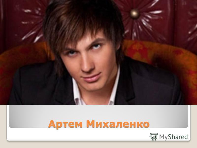 Артем Михаленко