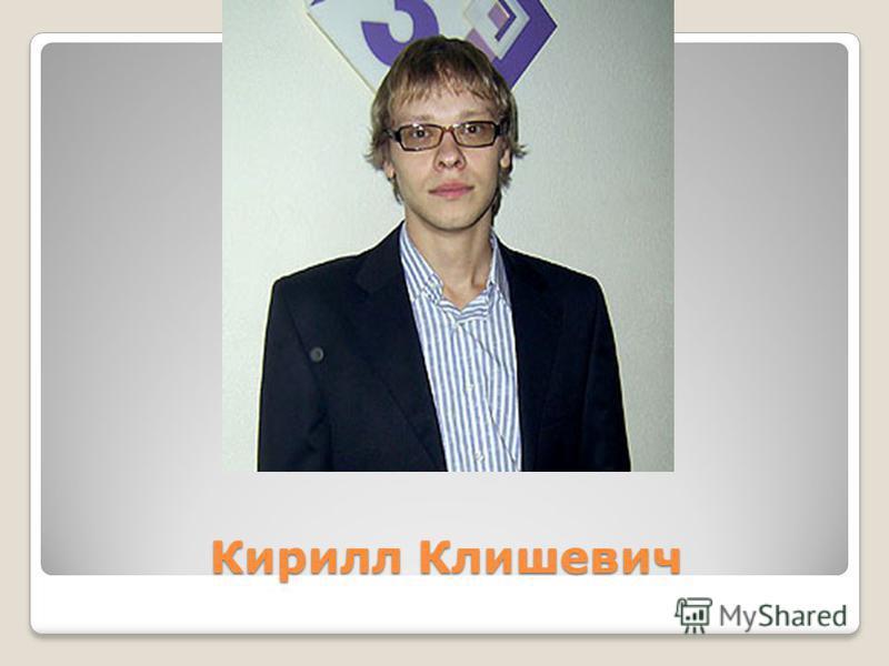 Кирилл Клишевич