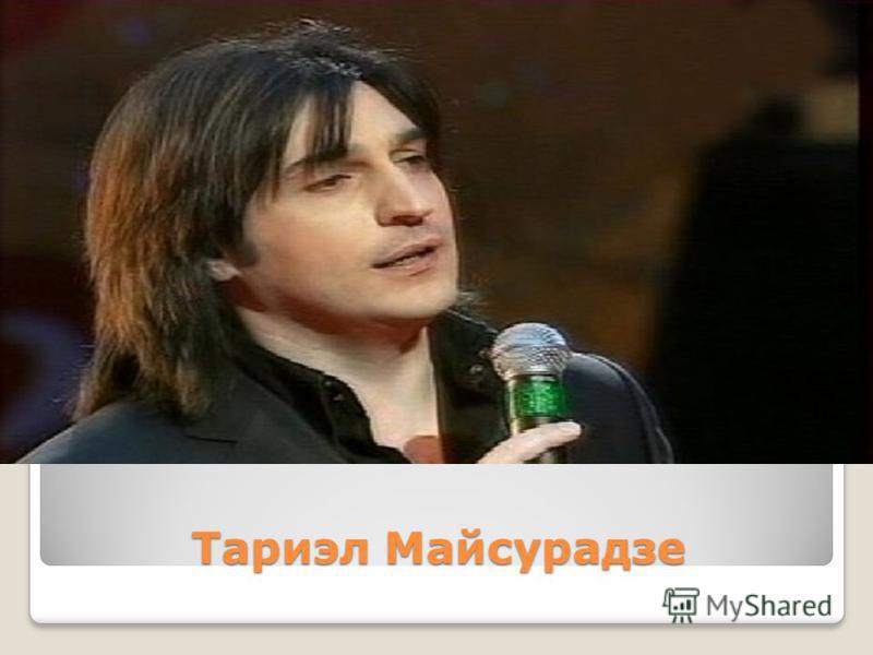 Тариэл Майсурадзе