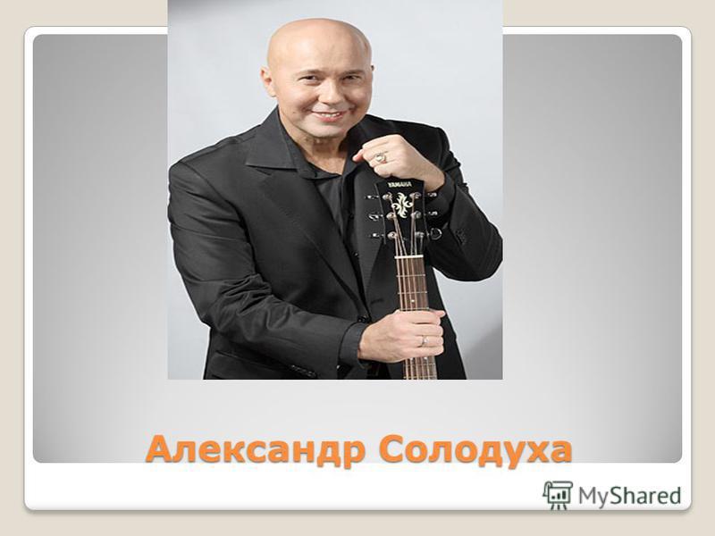 Александр Солодуха