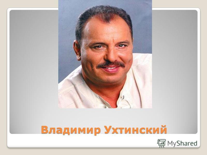 Владимир Ухтинский