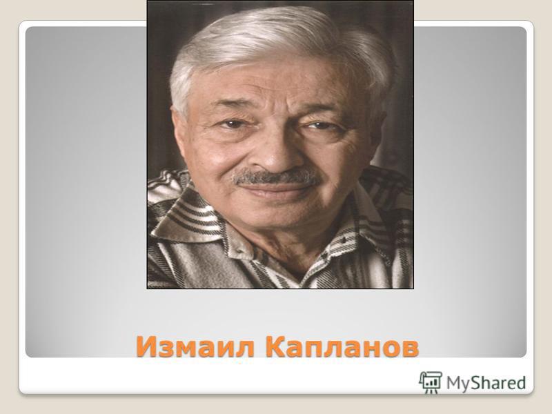 Измаил Капланов