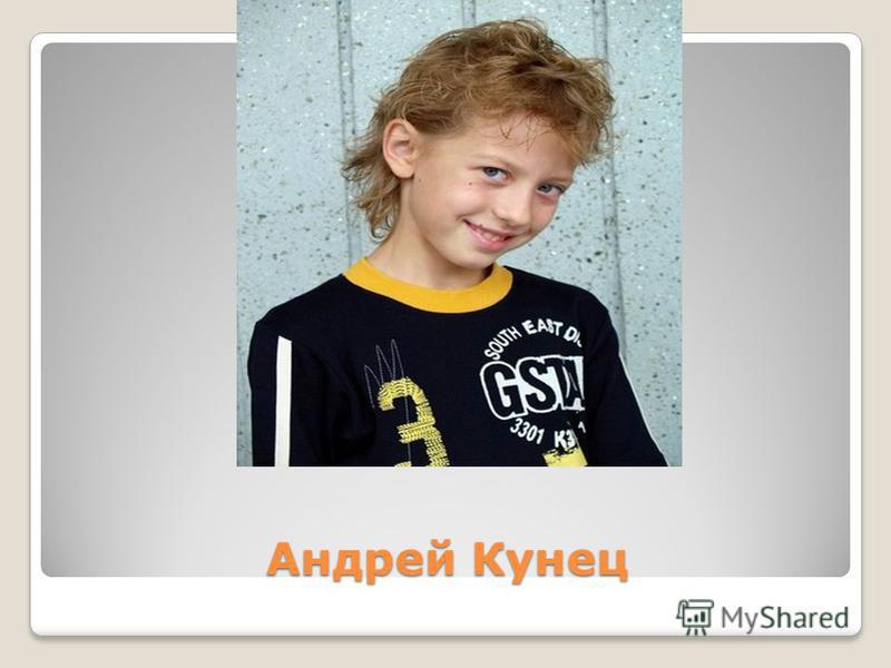 Андрей Кунец