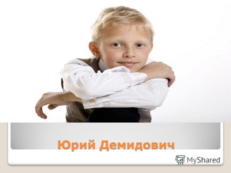 Юрий Демидович