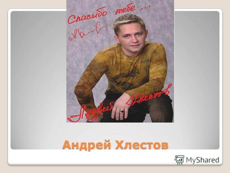 Андрей Хлестов