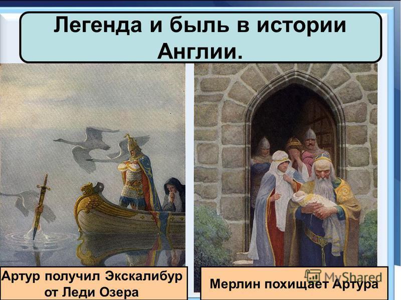 Легенда и быль в истории Англии. Артур получил Экскалибур от Леди Озера Мерлин похищает Артура