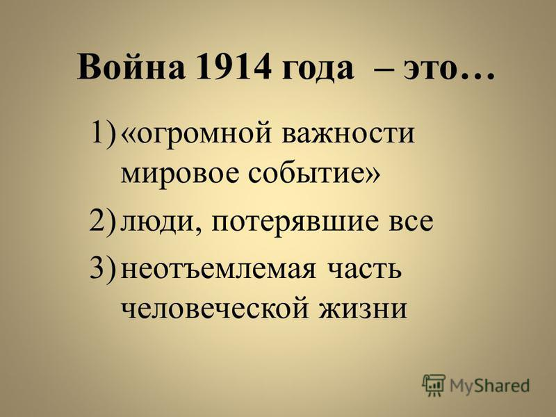Война 1914 года – это… 1)«огромной важности мировое событие» 2)люди, потерявшие все 3)неотъемлемая часть человеческой жизни