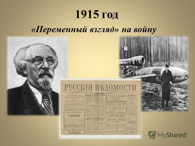 1915 год «Переменный взгляд» на войну