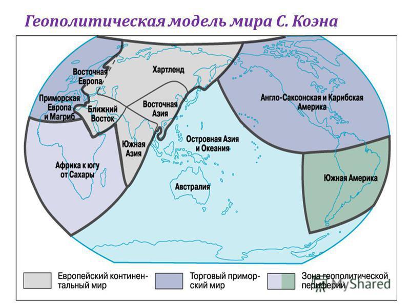 Геополитическая модель мира С. Коэна