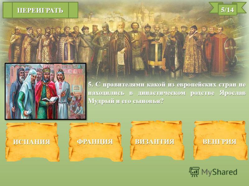 ДАЛЕЕ Отправляйся в путь! Правильный ответ! Современный город Тарту в Эстонии был основан в 1030 г. Ярославом Мудрым, в крещении Георгием, и получил название Юрьев (по- древнерусский имя «Георгий» писалось как «Гюргий» или «Юрий»). Во избежание путан