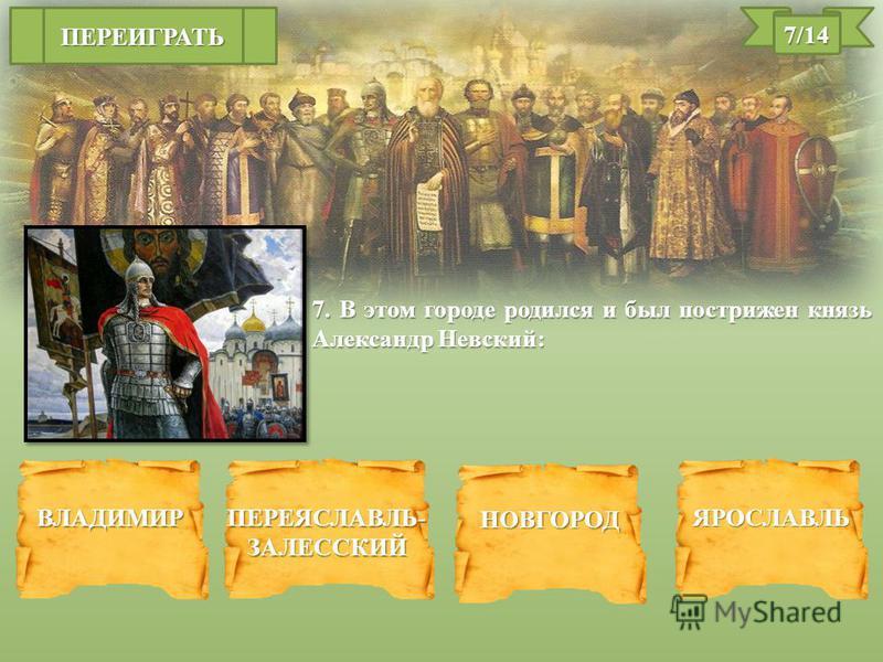 ДАЛЕЕ Правильный ответ! «Естественным» началом года в христианской традиции считался март – месяц весеннего равноденствия, когда Бог создал мир. Именно с основания мира и велось летосчисление. Византийская традиция, по которой год начинался с 1 сентя