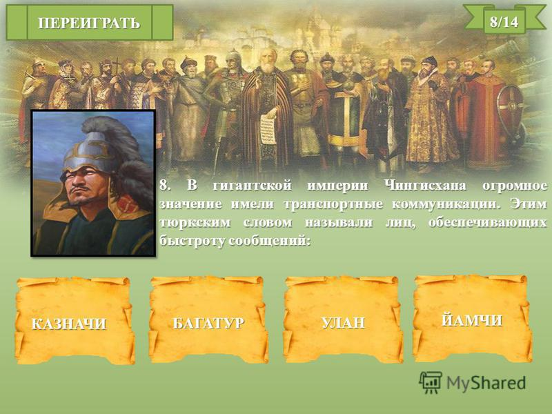 ДАЛЕЕ Правильный ответ! Александр, второй сын князя Ярослава Всеволодовича и его супруги Ростиславы, дочери торопецкого князя Мстислава Удалого, родился в мае 1221 г. в Переславле-Залесском, где в то время княжил его отец. Там же через 4 года над ним