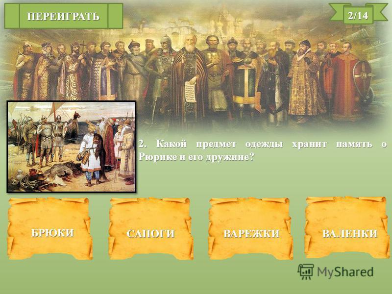 ДАЛЕЕ Согласно древним русским летописям, на землях будущей Руси побывал апостол Андрей Первозванный (первый ученик Иисуса Христа). Он благословил горы на Днепре, где впоследствии возник Киев, и утвердил свой жезл в Новгородской земле. Отправляйся в
