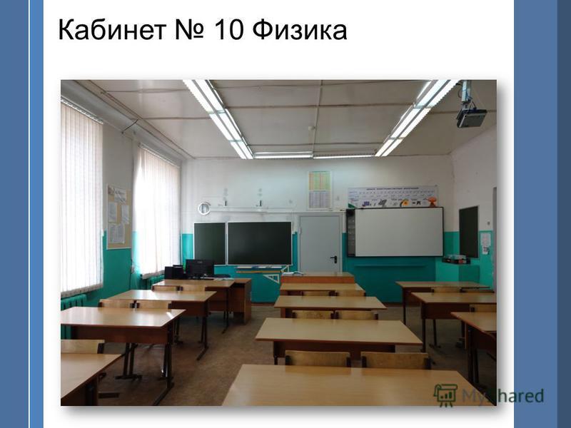 Кабинет 10 Физика
