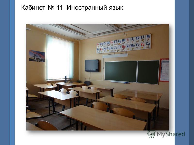 Кабинет 11 Иностранный язык