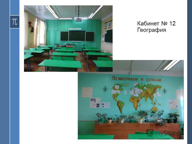 Кабинет 12 География