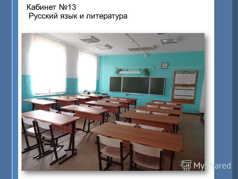 Кабинет 13 Русский язык и литература