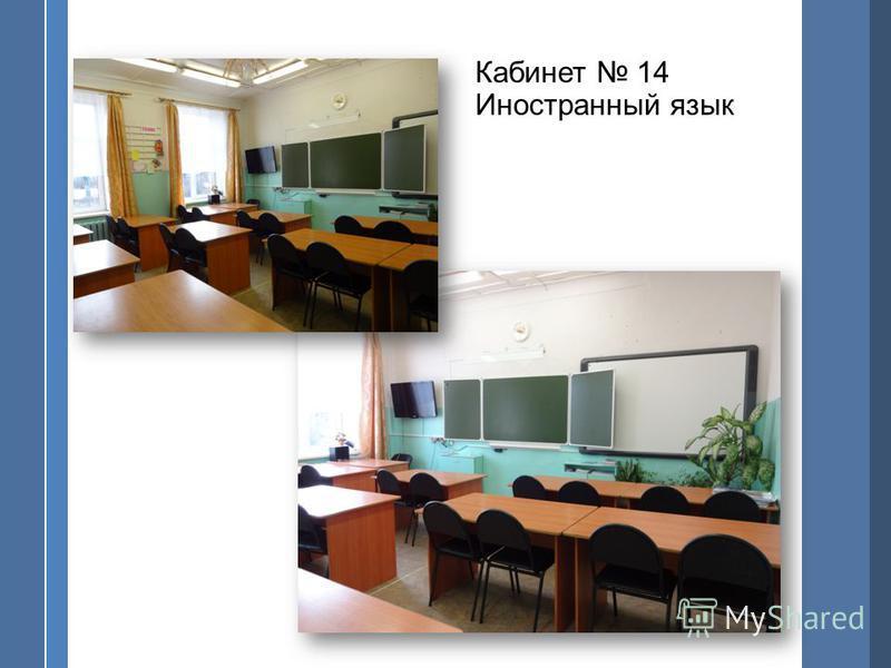 Кабинет 14 Иностранный язык