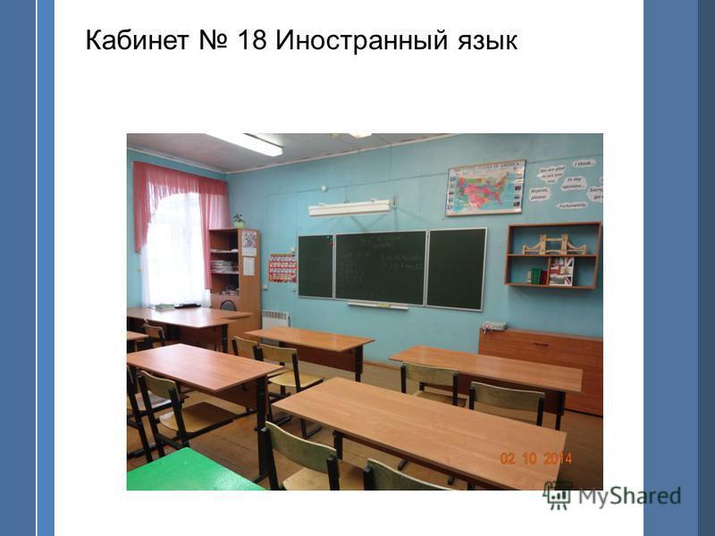 Кабинет 18 Иностранный язык