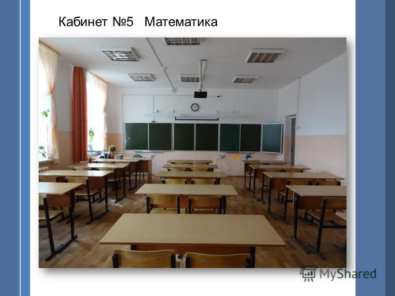 Кабинет 5 Математика