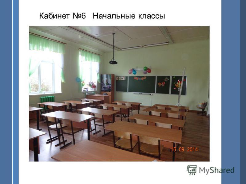 Кабинет 6 Начальные классы