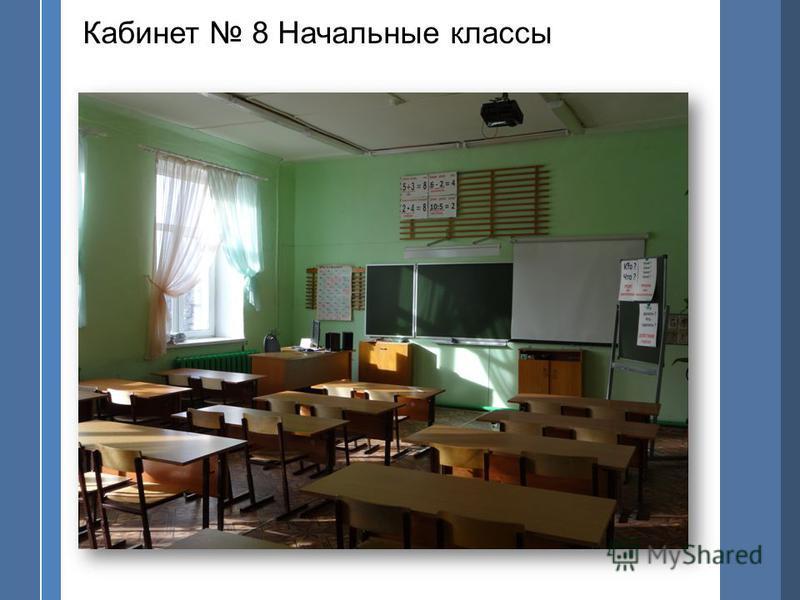 Кабинет 8 Начальные классы